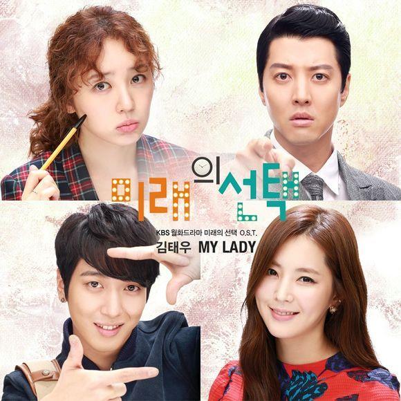 2013年下半期期待作韓国ドラマ未来の選択OST Part1紹介