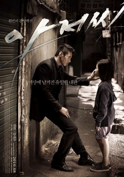 ウォンビン映画'アジョシ'、一人の少女を通じて世の中と疏通するキラーの話