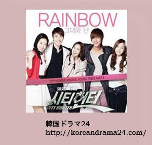 シティーハンター in Seoul OST、あなたと私(Rainbow)