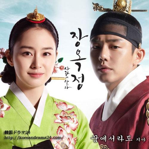 韓国ドラマおすすめ時代劇!キムテヒ&ユアイン最新作!Zia(ジア)が歌う、チャンオクチョン、愛に生きるOST Part.2メインテーマ曲'夢の中でも'!